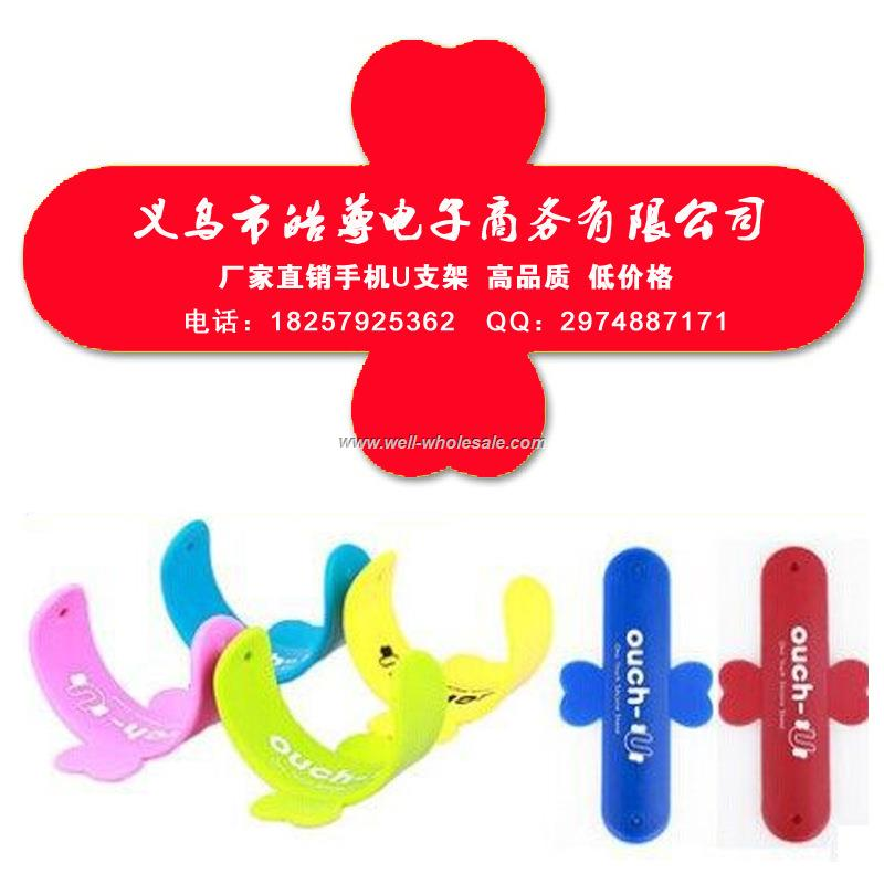 2015 hot selling One touch u shape mobile phone silicone holder with 3M Sticker