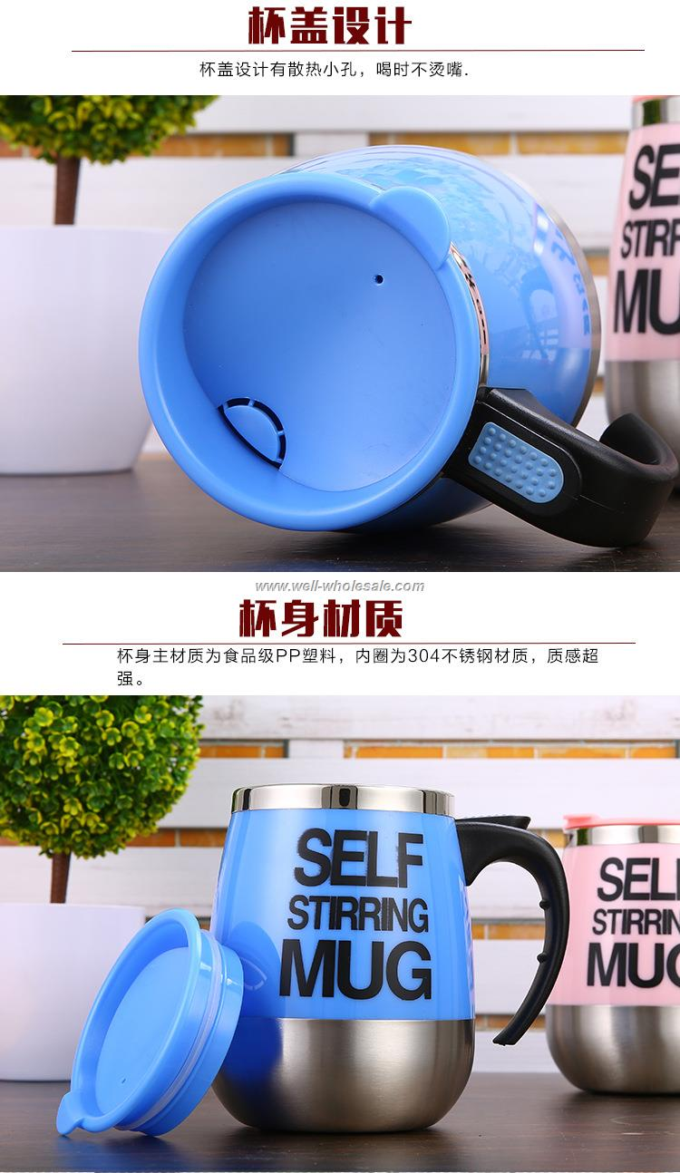 Automatic coffee mug, cheap wholesale,self stirring cup